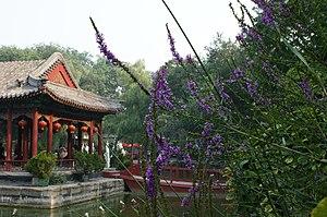 Prince Kung's Mansion - Image: Gongwangfu 1