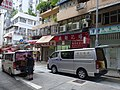 HK 西營盤 Sai Ying Pun 第三街 Third Street 福滿大廈 Fook Moon Building noodle workshop Aug 2016 DSC.jpg