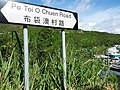 HK 西貢 Sai Kung 清水灣半島 Clear Water Bay Peninsula 布袋澳 Po Toi O Chuen Road name sign August 2018 SSG.jpg