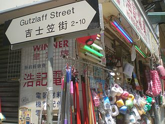 Gutzlaff Street - Image: HK Central Gutzlaff Street sign near Wellington Street
