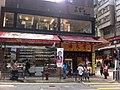 HK Kennedy Town 卑路乍街 96 Belcher's Street Smithfield shop Sept-2011.jpg