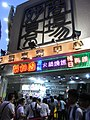 HK Mong Kok night Ho King Shopping Centre name sign n lift lobby visitors queue Dundas Street Oct-2012.JPG
