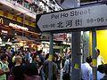 HK SSP Sham Shui Po 北河街 Pei Ho Street name sign evening 鴨寮街 Apliu Street Nov-2013 McDonalds.JPG