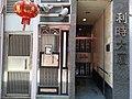 HK SYP 西環 Sai Ying Pun 德輔道西 Des Voeux Road West 西安里 Sai On Lane 利時大廈 March 2020 SS2 04.jpg