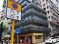 HK Wan Chai Thomson Road 5 O'brien Road Iuki Tower office building Aug-2012 No Parking sign.JPG