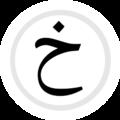 HS-خ- Arabic.png