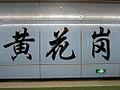HuanghuagangSTA.jpg