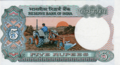India 5-rupee note, tractor, reverse.png