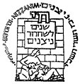 Israel Commemorative Cancel 1966 18th Anniversary of Freeing of Nizzanim.jpg