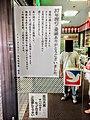 Ito-Yokado Marudai Kashiwazaki Cloze.jpg