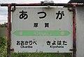 JR Hidaka-Main-Line Atsuga Station-name signboard.jpg