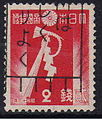 Japaneas New year Stamp of 1938.JPG