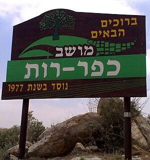 Kfar Ruth - Image: Kfar Ruth entrance