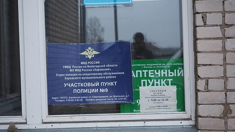File:Kharovsky District, Vologda Oblast, Russia - panoramio (396).jpg