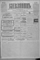 Kievlyanin 1902 211.pdf
