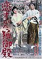 Koi sugata kitsune goten poster.jpg