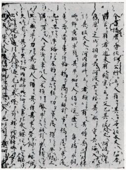 KonjakuMonogatarisyu codex Suzuka