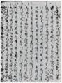 KonjakuMonogatarisyu codex Suzuka.png