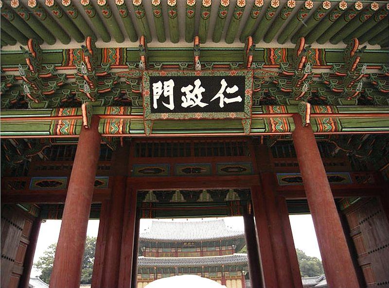 File:Korea-Seoul-Changdeokgung-Injeongmun-02.jpg