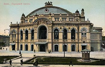 Kyiv City Theatre in the early 1900s