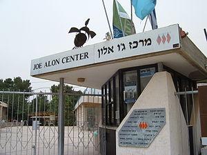 Yosef Alon - Image: Lahav forest Joe alon center