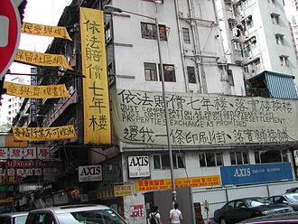 Lee Tung Street - Image: Lee Tung Street