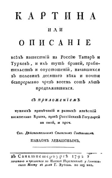 File:Levashov book 1792.djvu