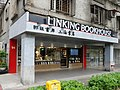 Linking Bookhouse Shanghai Bookstore 20190504.jpg