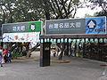 Lotus Lake 6, Kaohsiung, Dec 06.JPG