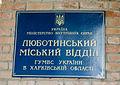 Lyubotyn City Police Department (03).jpg