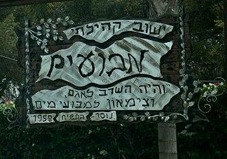 Mabu'im - Image: Mabueem Entrance