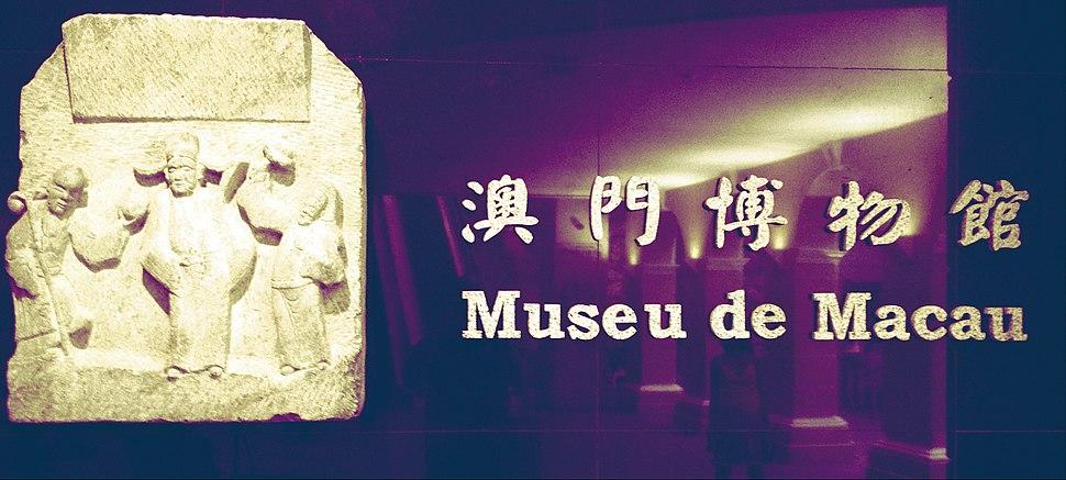 Macau Museum Inside