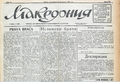 Macedonia Newspaper with the Sofia Declaration 22 April 1929.png