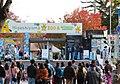 Main Gate of Higashiyama Zoo and Botanical Gardens in Autumn.jpg