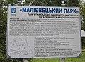 Maliivetskyi park-sign-1.jpg