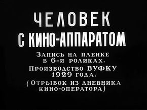 Archivo:Man With A Movie Camera (Dziga Vertov, 1929).webm