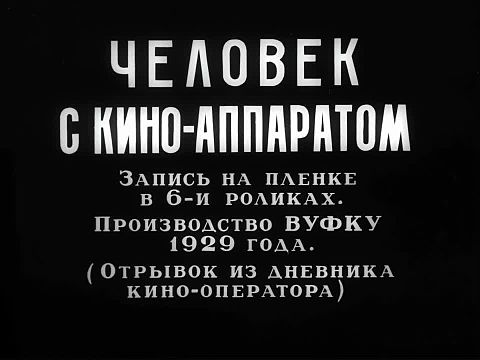 Файл:Man With A Movie Camera (Dziga Vertov, 1929).webm