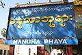 Manuha-Bagan-Myanmar-01-gje.jpg