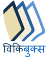 Marathi Wikibooks logo.png
