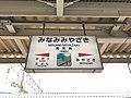 Minami-Miyazaki Station Sign 2.jpg
