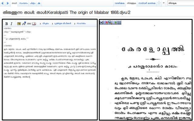 Agnichirakukal Abridged Edition