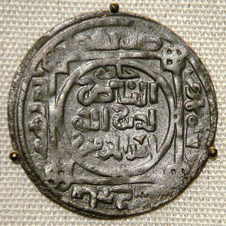 "Mongol ""Great Khans"" coin, minted at Balkh, Afghanistan, AH 618, 1221 CE. Mongol Great Khans coin minted at Balk Afghanistan AH 618 AD 1221.jpg"