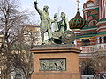 Monument to Minin and Pozharsky.jpg
