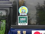 NBA01.JPG