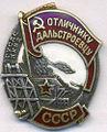 NKVD Дальстрой.jpg