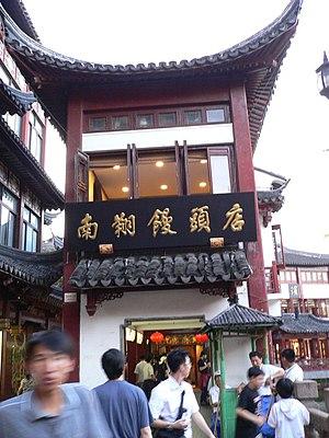 Nanxiang Steamed Bun Restaurant - The Restaurant at Yuyuan Garden, Shanghai