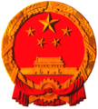National Emblem of the People's Republic of China (2009).png