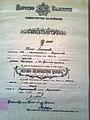 Nikola Lefterov's MAVC Medal Certificate.jpg