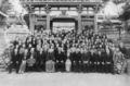 Nintendo 1949 New Year staff commemoration.webp