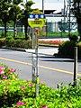 Nishi Tokyo Bus Monomizuka Bus Stop.JPG